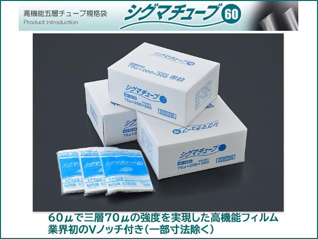 真空パックチューブ規格袋 クリロン化成シグマチューブ