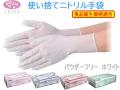 使い捨て手袋 エブノ ニトリルNEOライトNO.535 粉無 白半透明 100枚X10箱 サイズ選択可