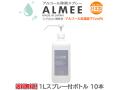 除菌アルコール ALMEE 植物由来アルコール77vol% 保湿成分ヒアルロン酸配合 1Lスプレー付ボトルX10本 日本製