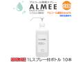 除菌アルコール ALMEE 植物由来アルコール66vol% 保湿成分ヒアルロン酸配合 1Lスプレー付ボトルX10本 日本製
