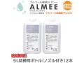 除菌アルコール ALMEE 植物由来アルコール77vol% 保湿成分ヒアルロン酸配合 詰替用 5LボトルX2本 日本製