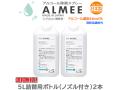 除菌アルコール ALMEE 植物由来アルコール66vol% 保湿成分ヒアルロン酸配合 詰替用 5LボトルX2本 日本製