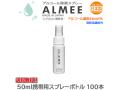除菌アルコール ALMEE 植物由来アルコール66vol% 保湿成分ヒアルロン酸配合 携帯用ボトル 50mLX100本 日本製