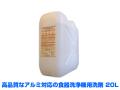 業務用食器洗浄機用洗剤(アルミ対応) SMC20L