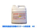 業務用食器洗浄機用スケール除去剤 スケールアタック