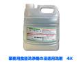 業務用食器洗浄機用浸透用洗剤 テネテレート