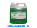 業務用除菌洗剤 ベジタブルクリンK-216