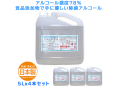 除菌アルコール アルコール濃度78% CSアルコール78A 5L 4本入り 即納