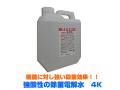 業務用除菌電解水(強酸性) シーエスAP