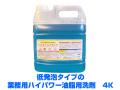 業務用強力油脂用洗剤(低発泡) オイルアタック