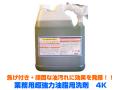 業務用超強力油脂用洗剤 SPオイルアタック