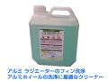 ラジエーター インタークーラー クーラーコンデンサー アルミフィン洗浄剤 ソフトメタルクリーナー