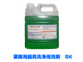 業務用器具洗浄用洗剤 キッチンMCクリーナーK-215