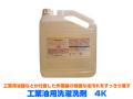 業務用工業油用洗濯洗剤 スーパーランドリーK-900