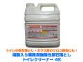 業務用強酸性尿石落としトイレクリーナー トイレクリンV3