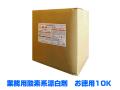 業務用酸素系漂白剤 酸素ハイター