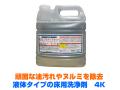 業務用床用液体洗剤 フロアアタック