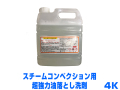 CSプロ 業務用洗剤