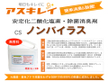除菌消臭剤 消毒液 安定化二酸化塩素 ノンバイラス 5LX4本
