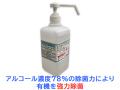 除菌 ウイルス予防 CSアルコール78 1LポンプX20本