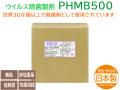 除菌消臭抗菌剤 ウルトラノンバイラス PHMB 500ppm 18k 日本製ウイルス除菌剤