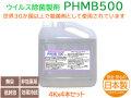 除菌消臭抗菌剤 ウルトラノンバイラス PHMB 500ppm 4Kx4本 日本製ウイルス除菌剤