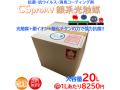 光触媒 銀イオン 抗菌コーティング剤 CSpro AVイージー 20L