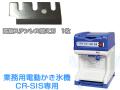 業務用 電動かき氷機 キューブアイススライサー用 ステンレス替え刃 白雪 CR-SIS