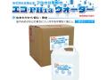 消耗品なごみ 水で汚れを落とすマルチクリーナー アルカリ電解水エコPH13ウォーター