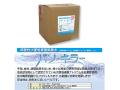弱酸性次亜塩素酸除菌水 Grezia パソキラー20L 空間除菌 ノンアルコール殺菌洗浄液