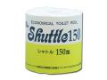 【送料無料】 業務用トイレットペーパー 三仁製紙所 芯なしシャトル シングル150m 個包装48個