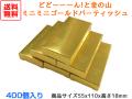 【送料無料】 販促用 贈答用 粗品 景品 箱ティッシュ ミニミニゴールドティッシュ10W 400個