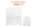 デンタルエプロン 4折紙タイプ 100枚×20パック 東京クイン