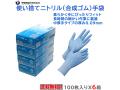 使い捨てニトリル手袋 宇都宮製作 シンガーニトリルST-PF 粉無 ブルー 100枚入りX6箱