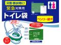緊急対策用トイレ袋 ベンリー袋R 100回分セット RBI-100A