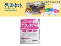 旭化成ホームプロダクツ グリーストラップ・バスケット用水切り袋 グリスネットS
