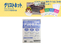 旭化成ホームプロダクツ グリーストラップ・バスケット用水切り袋 グリスネットM