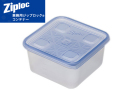 旭化成ホームプロダクツ 業務用 ジップロック コンテナー 正方形 1100mL