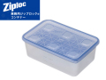 旭化成ホームプロダクツ 業務用 ジップロック コンテナー 長方形 1900mL