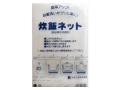 大黒工業 業務用 炊飯ネット(ライスネット) 100×100cm Lサイズ