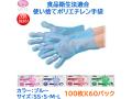 使い捨て手袋 No.3053 食品加工用 エブケアエンボス絞りブルー 袋入 100枚X60パック サイズ選択可 エブノ