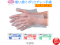 使い捨てポリ手袋 エブノ No.3001 エブケアエンボス25 食品衛生法適合 外エンボス 白半透明 100枚X60パック 3サイズ