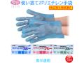 エブノ使い捨て手袋