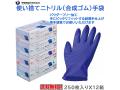 使い捨てニトリル手袋 宇都宮製作 シンガーニトリル ウルトラライトPF 粉無 ブルー 250枚入りX12箱