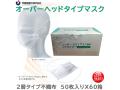 2層不織布マスク 宇都宮製作 シンガー2PLYマスクMP オーバーヘッドタイプ フリーサイズ 50枚入りX60箱