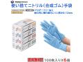 使い捨てニトリル手袋 宇都宮製作 NO.210 シンガーニトリルディスポ 粉無 ブルー 100枚入りX6箱