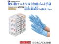 使い捨てニトリル手袋 宇都宮製作 NO.210 シンガーニトリルディスポ 粉無 ブルー 100枚入りX20箱