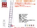 はしご 脚立 アルインコ伸縮脚付き2連はしご