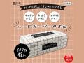 丸富製紙 花束ハードペーパータオル レギュラーサイズ 200枚X48パック