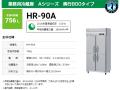 ホシザキ 業務用冷蔵庫 HR-90A